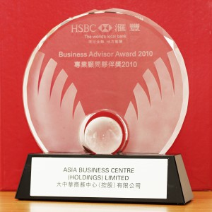 HSBC_Business_Advisor_Award_Asia_Business_Centre_2010