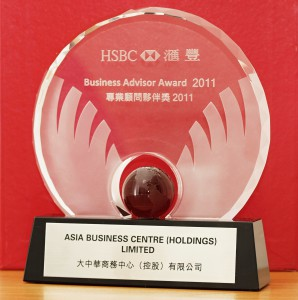 HSBC_Business_Advisor_Award_Asia_Business_Centre_2011
