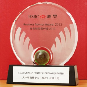 HSBC_Business_Advisor_Award_Asia_Business_Centre_2013