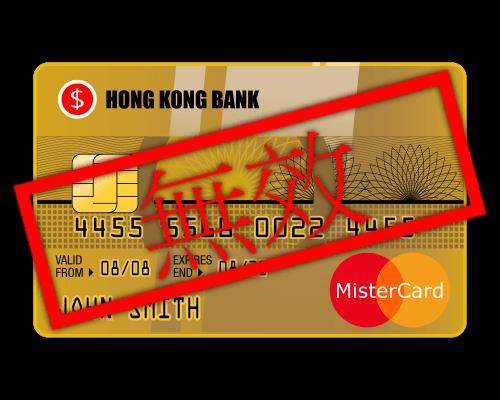 AsiaBC:重新啓動已關閉的香港銀行戶口