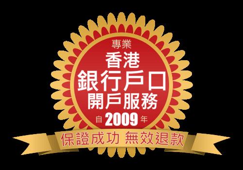 專業 香港銀行帳戶 開戶服務 保證成功 無效退款